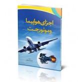 کتاب اجزای هواپیما و موتور جت