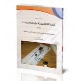 کتاب آزمایشگاه الکترونیک را به خانه ببرید جلد اول