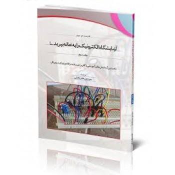 کتاب آزمایشگاه الکترونیک را به خانه ببرید جلد دوم
