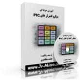کتاب آموزش حرفه ای میکروکنترلرهای PIC