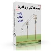 مجموعه ebook های مهندسی برق قدرت