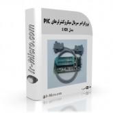 پروگرامر میکروکنترلرهای PIC - مدل S101 + کابل مخصوص