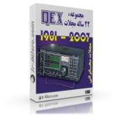 مجموعه 22 ساله مجلات QEX (سال های 1981 تا 2007)