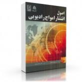 کتاب اصول انتشار امواج رادیویی