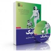کتاب روباتیک (چگونه روبات بسازیم)