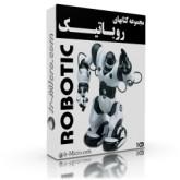 مجموعه کتب رباتیک و مکاترونیک