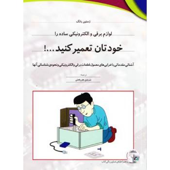 کتاب لوازم برقی و الکترونیکی ساده را خودتان تعمیر کنید