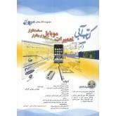 کتاب ' تعمیرات موبایل (سخت افزار و نرم افزار) '