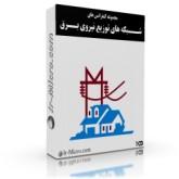 کنفرانس های شبکه های توزیع برق (CD ـ 1)